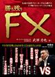 「勝ち残りFX」(扶桑社)